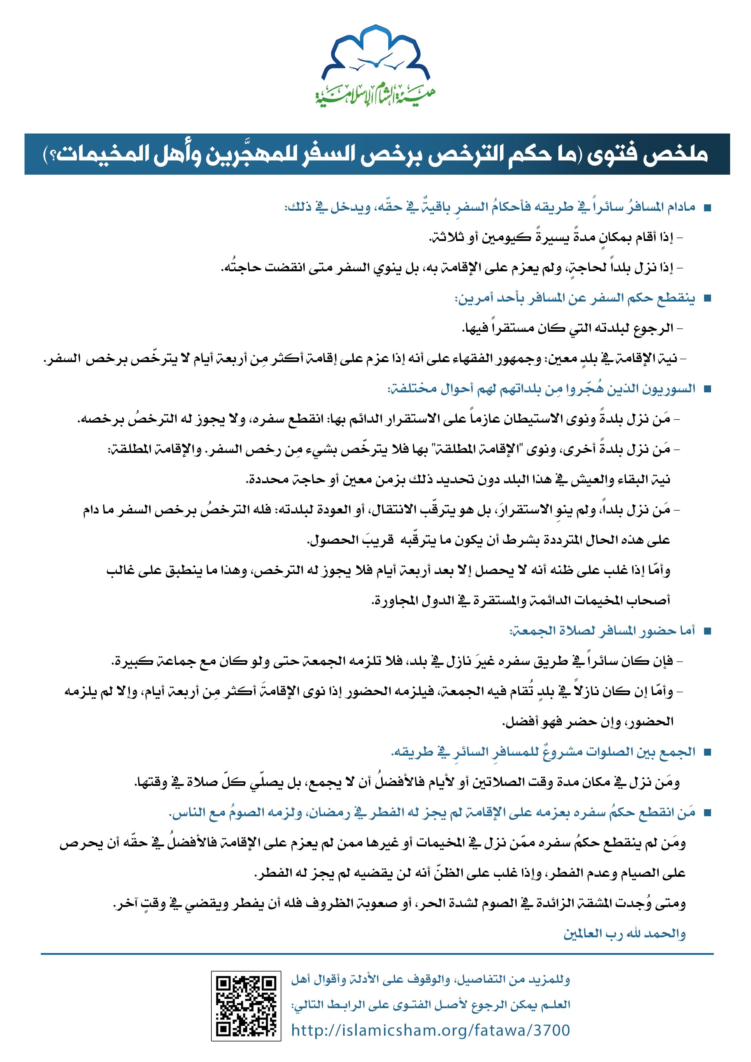 ما حكم الترخص برخص السفر للمهج رين وأهل المخيمات هيئة الشام الإسلامية