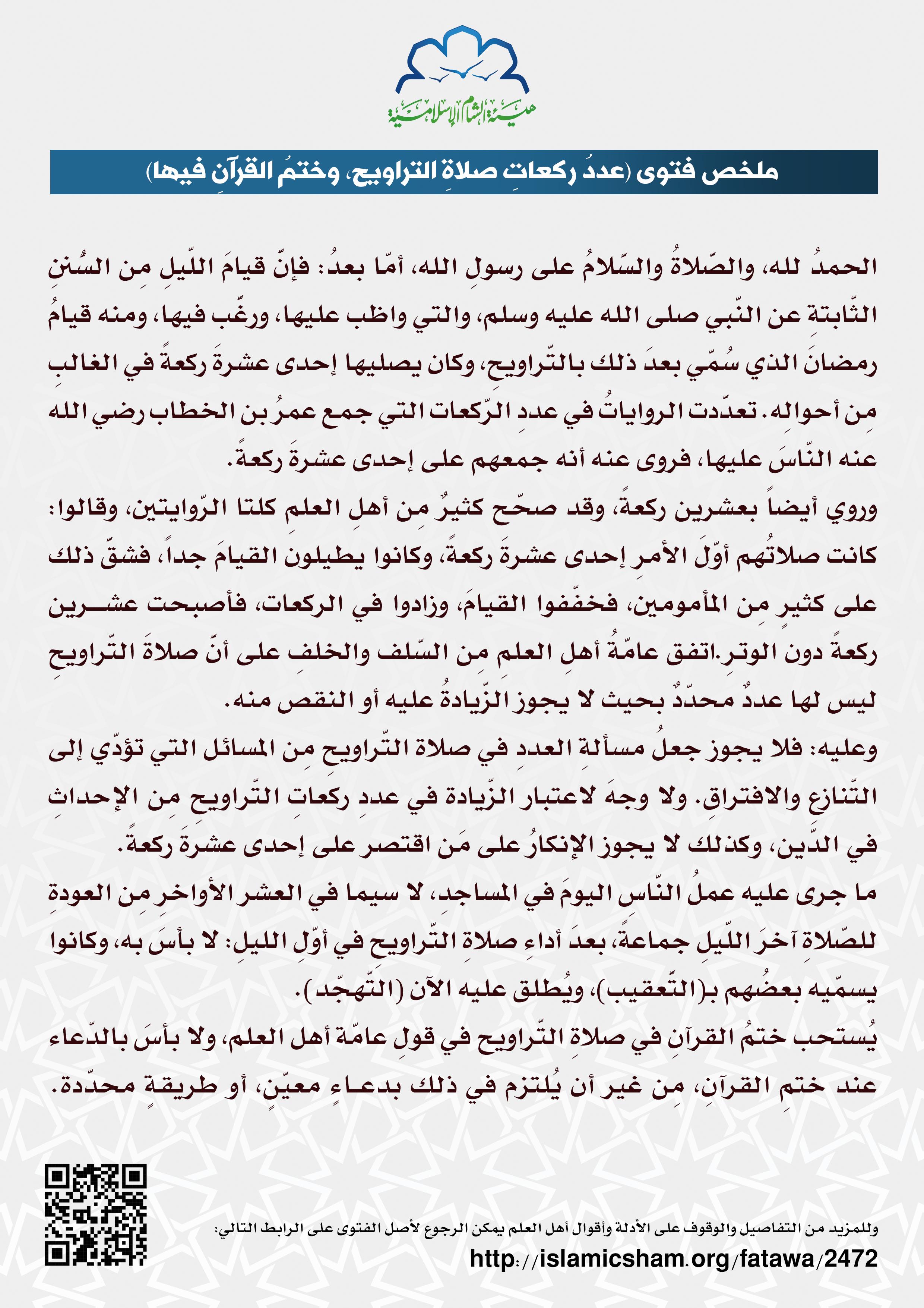 عدد ركعات صلاة التراويح وختم القرآن فيها هيئة الشام الإسلامية