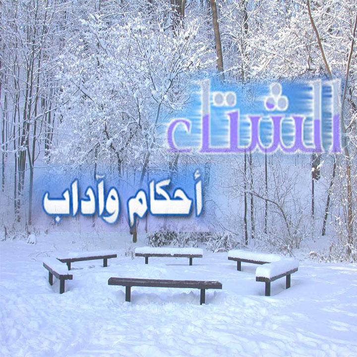 الشتاء أحكام وآداب هيئة الشام الإسلامية